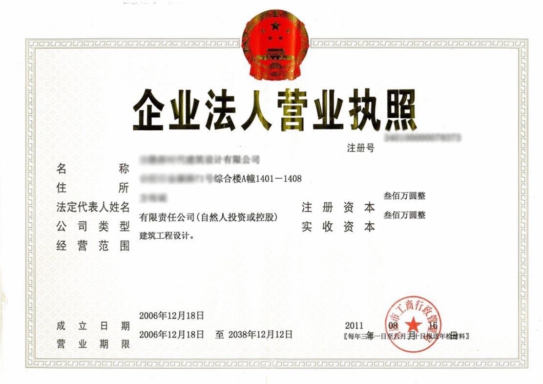 企业法人营业执照1